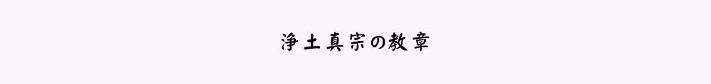 浄土真宗の教章