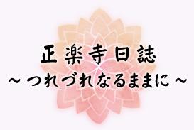 正楽寺日誌